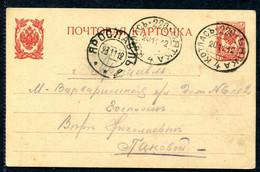 3085 Russia RAILWAY TPO #220 Kotlas-Vyatka Cancel 1912 Card Stationery Luza Station To Yaroslavl Pmk - Cartas