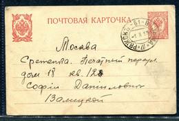 30108 Russia RAILWAY TPO #61 Ryazhsk-Vyazma Cancel 1915 Card Stationery To Moscow - Briefe U. Dokumente