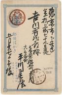 JAPON  Entier Carte Postale / Postal Card - Postkaarten
