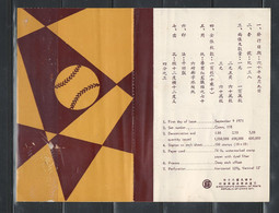 "TAIWAN,1971 ""WORLD CHAMPIONSHIP TITLE FOR LITTLE LEAGUE OF BASEBALL"" - Briefe U. Dokumente"