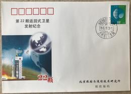 China Space 2005 22'rd Return Satellite Launch Cover, Jiuquan Launch Center - Asia