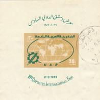 1 FOGLIETTO UAR ANNULLATO (ZY67 - Arabie Saoudite