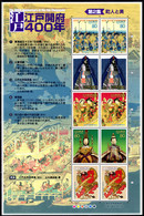 Japan 2003 Edo Shogunate 2nd Issue Sheetlet Unmounted Mint. - Neufs