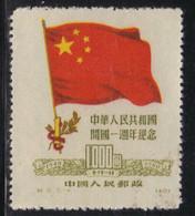Chine 1950 Yvert 871 Oblitéré (AF34) - Used Stamps
