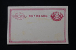 JAPON - Entier Postal  Non Circulé  - L 87818 - Postales