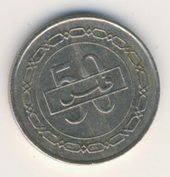 BAHRAIN 2005: 50 Fils, KM 25.1 - Bahrain