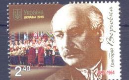 2015. Ukraine, Grigoriy Verevka, Composer, Mich.1526,  1v, Mint/** - Ukraine