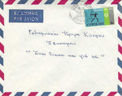 Cyprus 1972 Kormakiti G.R. Rural Service Three Kings Christmas Cover - Cartas