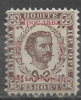 1893 - Crna Gora - Proslava 25 Novcica MH - Montenegro