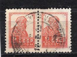1925 RUSSIA, SOVIET, PAIR OF 9 KOP, USED - Usados