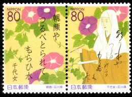 Ishikawa 2003 Chiyojo Unmounted Mint. - Neufs