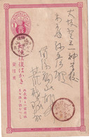 JAPON  ENTIER POSTAL/GANZSACHE/POSTAL STATIONARY CARTE - Sin Clasificación
