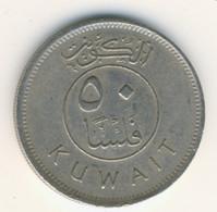 KUWAIT 1995: 50 Fils, KM 13 - Kuwait