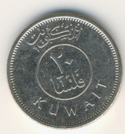 KUWAIT 2015: 20 Fils, KM 12c - Kuwait