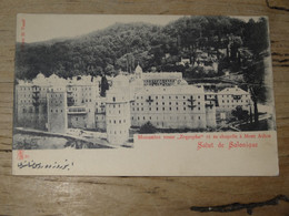 GRECE : Monastere Russe Zographe Et Sa Chapelle A Mont Athos    ................ 201101-1549 - Grecia