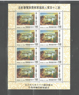 """TAIWAN,1974, """"20th ARMED FORCES DAY""""  MS #1900 MNH - Blocks & Sheetlets"""