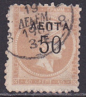 """GREECE 1900 Overprints On Large Hermes Head 50 L  / 40 L Grey Flesh Narrow Spaced """"0"""" 1½ Mm Perforated Vl. 152 A - Used Stamps"""