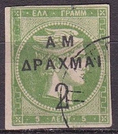 GREECE 1900 Overprints On Small Hermes Head A M 2 Dr  / 5 L Green Imperforated Vl. 169 - Used Stamps