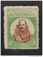 """GRECIA Creta -1905- """"Jorge"""" D. 2 MH* (descrizione) - Kreta"""