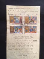 ALGÉRIE : Notice Philatélique - 1er Jour 1981 Arts Traditionnels - Unclassified