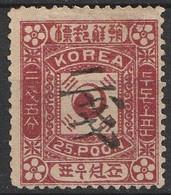 Corée 1901 N° 63 (n) No Gum Surchargé (H2) - Korea (...-1945)