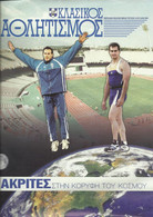 TRACK AND FIELD - ATHLETICS GREEK MAGAZINE – 1999 - No 14 - SEGAS - ΣΕΓΑΣ - ΚΛΑΣΙΚΟΣ ΑΘΛΗΤΙΣΜΟΣ - Sport