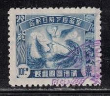 MACHUKUO Scott # 74 Used - Phoenix - Thin - 1932-45 Manciuria (Manciukuo)