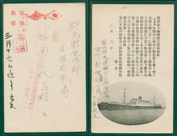 JAPAN WWII Military Ship Picture Postcard Manchukuo Xingan Bei Hailar China CHINE WW2 JAPON GIAPPONE - 1932-45 Manchuria (Manchukuo)