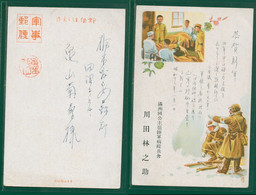 JAPAN WWII Military Japanese Soldier Red Cross Picture Postcard Manchukuo Gongzhuling China CHINE WW2 JAPON GIAPPONE - 1932-45 Manchuria (Manchukuo)