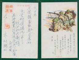 JAPAN WWII Military Japanese Soldier Battlefield Picture Postcard Manchukuo Heihe Sunwu China CHINE WW2 JAPON GIAPPONE - 1932-45 Manchuria (Manchukuo)