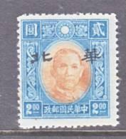 China  North China  8N 81  ** - 1941-45 Northern China