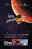 United Arab Emirates / UAE 2020 - Mars Hope Mission / Satellite Sheetlet - United Arab Emirates (General)