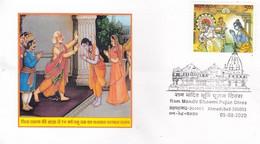 India  2020  Ram Mandir Bhoomi Pujan  Hinduism  Ahmedabad  Special Cover   #  31749 D  Inde  Indien - Cartas
