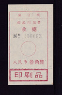 CHINA CHINE CINA TIANJIN 300000  ADDED CHARGE LABEL (ACL) 印刷品  Printed Matter 0.30 YUAN - Nuovi
