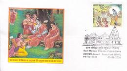 India  2020  Ram Mandir Bhoomi Pujan  Hinduism  Ahmedabad  Special Cover   #  31752 D  Inde  Indien - Cartas
