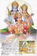 India  2020  Ram Mandir Bhoomi Pujan  Hinduism  Ahmedabad  Cancellation  Card  #  31765 D  Inde  Indien - Cartas