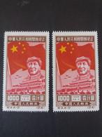 CHINE 中國 CHINA 1950 1° Anniversario Della Repubblica. Popolare Cinese MNG (POSSIBLE REPRINTS) - Offizielle Neudrucke
