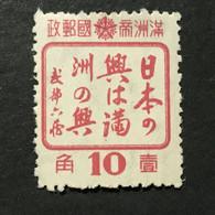 ◆◆◆Manchuria 1944 Japanese Characters  , SC#155 ,  10F  NEW    AB3305 - 1932-45 Manchuria (Manchukuo)