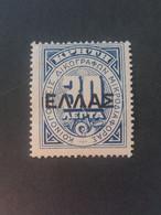 HELLAS GREECE GRECIA CRETA 1908 SERVICE AMMINISTRAZIONE CRETESE MNHL - Kreta