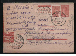 Russia/USSR 1932 Stationery Advertizing And Propaganda Postcard Used. (291) - Briefe U. Dokumente