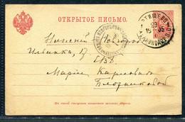 3345 Russia RAILWAY Rtishchevo Station Cancel 1905 Card Stationery To Nizhny Novgorod - Briefe U. Dokumente