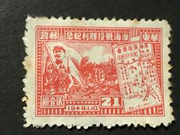 ◆◆◆CHINA 1949  Victory Of Hwai-Hai (Hwaiying And Haichow). ,    $21    NEW   AB3359 - Ostchina 1949-50