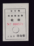 CHINA CHINE CINA TIANJIN 300000 ADDED CHARGE LABEL (ACL) 0.40 YUAN - Non Classificati