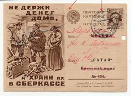Advertisement Savings Bank Censor OGPU Kamenets-Podolsk 1930 - Briefe U. Dokumente