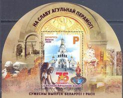2020. Belarus, 75y Of Victory In WWII, S/s, Mint/** - Belarus