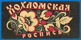 RUSSIA 1959 GROSS Matchbox Label - Khokhloma Painting (catalog # 52 ) - Matchbox Labels