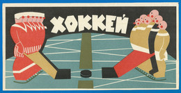 RUSSIA 1966 GROSS Matchbox Label - Ice Hockey (catalog #150) - Matchbox Labels