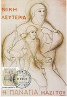 Carte Maximum Grèce 1990 Giorgos Gounaropoulos Victory Freedom - Maximum Cards & Covers