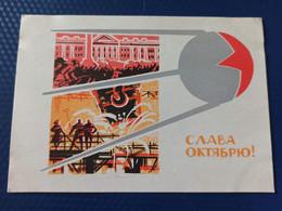 Soviet Propaganda - Old USSR Postcard.  October - 1960s - Space - Sputnik - Rusia