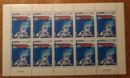 TAAF Feuilles Entières Avec Coin Datés 2007-2008 507 (70% Faciale) - Unused Stamps
